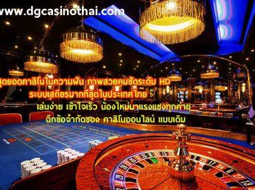 dg thailand