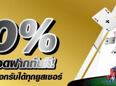 dgthai ฝากรับ 50%
