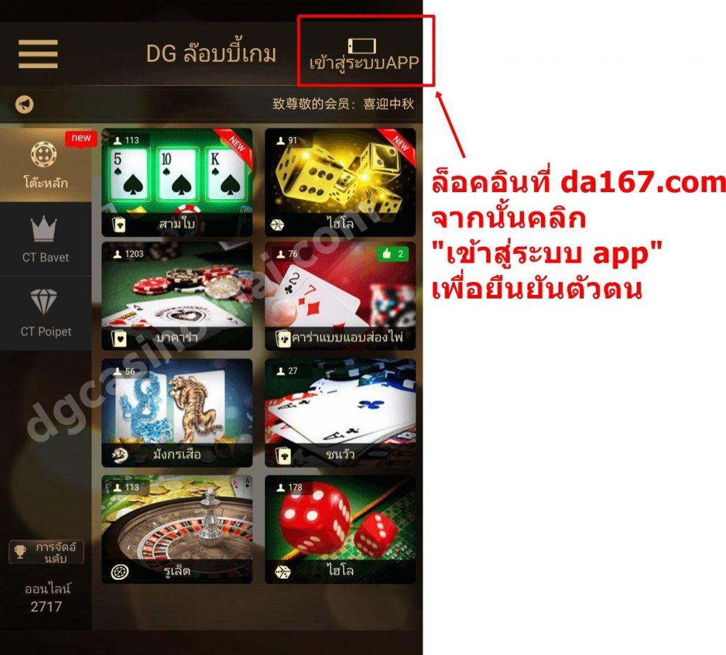 dg casino download