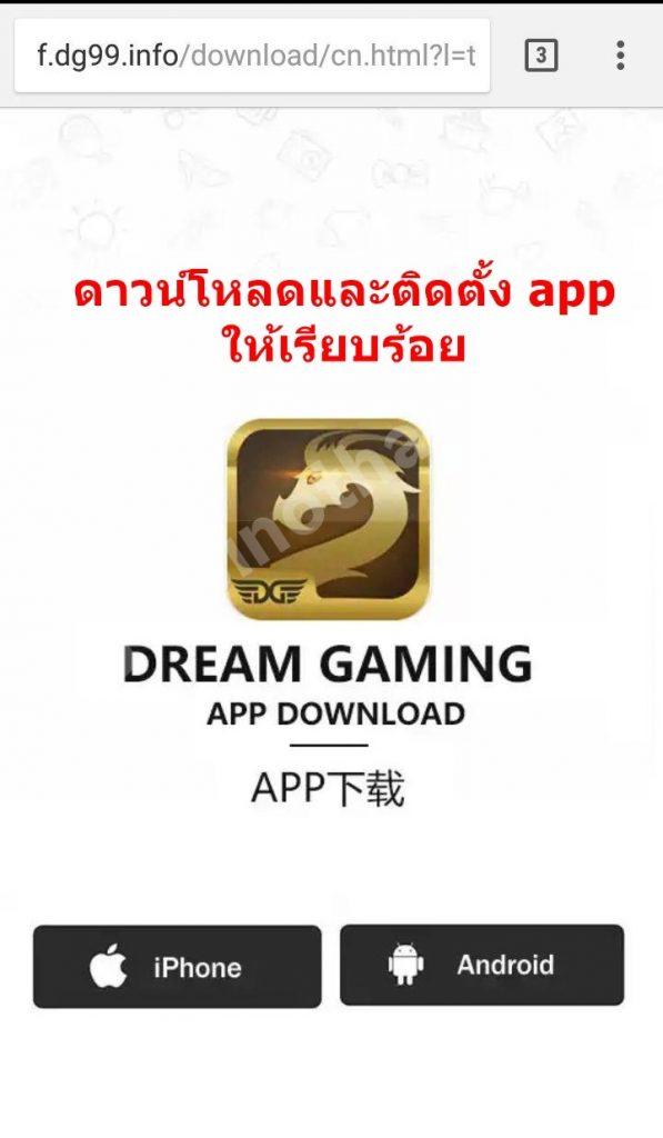 dg app