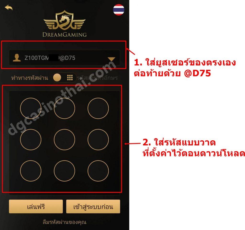 dg app download