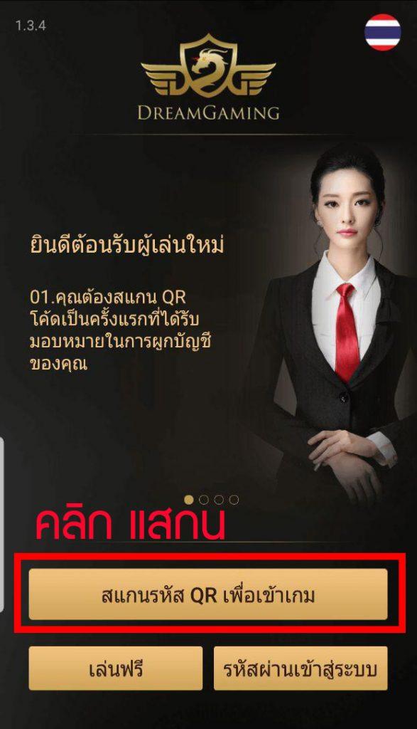 dg app scan qr code