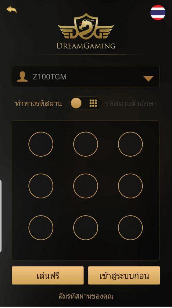 ดาวน์โหลด dg app