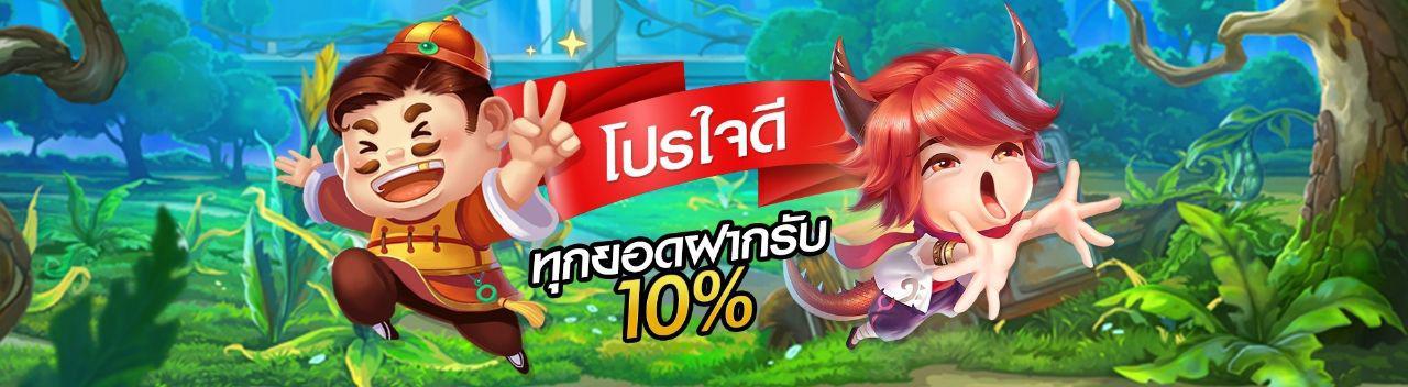 [DG casino] โปรโมชั่น ใจดีเติมให้ ทุกยอดฝากรับ 10% (โซนสล็อต)